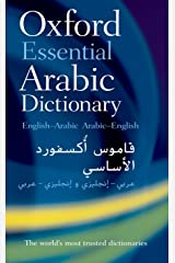 Oxford Essential Arabic Dictionary Paperback