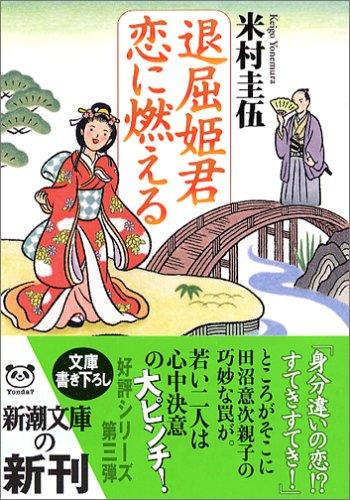 退屈姫君 恋に燃える (新潮文庫)