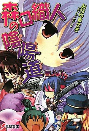 Yin Yang human woven Moriguchi <N by volume knob> (Dengeki Bunko) (2010) ISBN: 4048685392 [Japanese Import] (Yin Knob Yang)