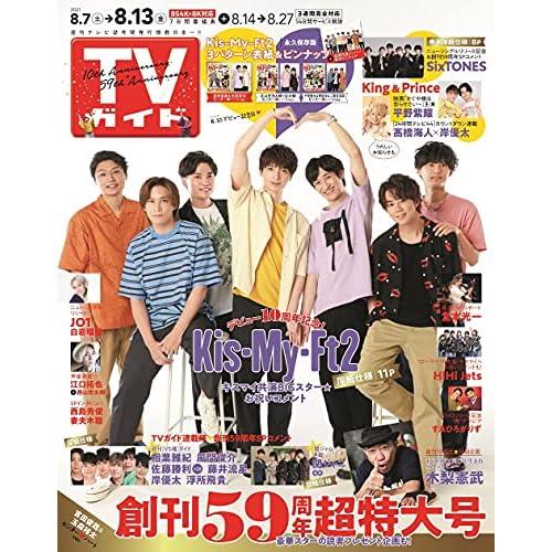 週刊TVガイド 2021年 8/13号 追加画像