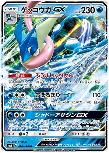 Amazon.com: Pokemon Card Japanese - Greninja GX 020/094 SM6 ...