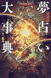 決定版 夢占い大事典 (エルブックスシリーズ)