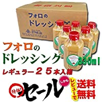 """Tokushima Station Italian restaurants handmade dressing of the long-selling! Ago encounter 30 years of the """"Foro of dressing"""", was a local Italian restaurant that was on the top floor at the time of Tokushima Station before Amiko Sogo opened...."""