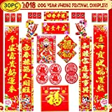 #3: 2018 Chinese Couplets, Dog Year Chinese Spring Festival Couplets Set Home Wall Decal Sticker, Chinese New Year Red Chun Lian, Dui Lian Red Envelopes / Fu Sticker / Window Sticker (FAMILY GIFT PACKAGE