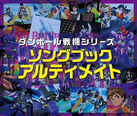 ダンボール戦機シリーズ ソングブック アルティメイト (2枚組ALBUM+DVD) CD+DVD