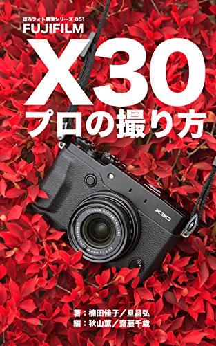 (Uncool photos solution series 051 FUJIFILM X30 PRO SHOT (Japanese Edition))