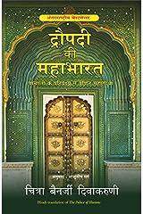 Draupadi ki Mahabharat Paperback