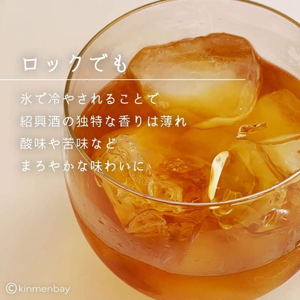 ザラメ 紹興酒