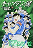 CAPTAIN TSUBASA World Youth Championship Vol.12 [ Shueisha Bunko ][ In Japanese ]