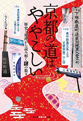 京都の道はややこしい 歴史と地理から読み解く謎の数々 (光文社知恵の森文庫)