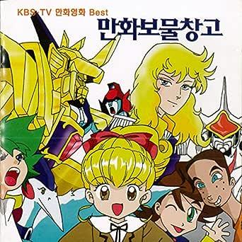 Manga Treasure Trove (KBS-TV Manga Movie Best) de Various ...