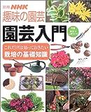 園芸入門―これだけは知っておきたい栽培の基礎知識 (別冊NHK趣味の園芸)
