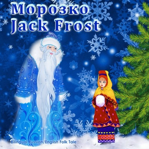 jack frost book - 6