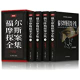 福尔摩斯探案全集 (4册)原价696元 柯南道尔著 于立文译