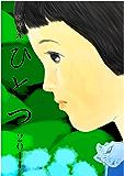 叙情派ひとつ2011: 一般公募マンガ同人誌 (叙情派ひとつコミック)