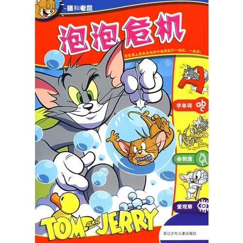 Tom and Jerry: bubble crisis (paperback)(Chinese Edition)