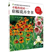 不败的花园:宿根花卉全书