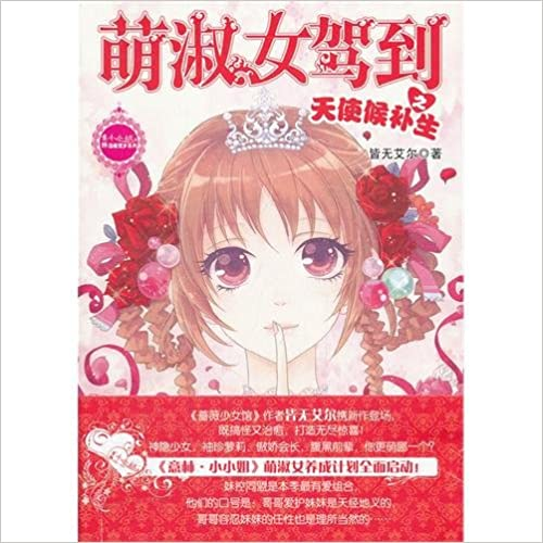 Book Lovely Lady Arrives: The Girl Second only to Angel (Chinese Edition)