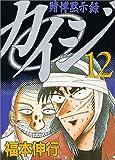 Tobaku Mokushiroku Kaiji 12