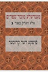 Mendele Mocher Sforim collected works Volume 3: Fishke der krumer (Collected works of Mendele Mocher Sforim) (Yiddish Edition) Paperback