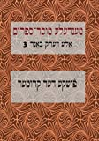 Mendele Mocher Sforim collected works Volume 3: Fishke der krumer (Collected works of Mendele Mocher Sforim) (Yiddish Edition)