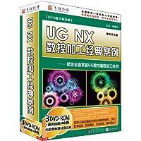 UG NX数控加工经典案例(3DVD-R)