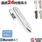 [日本正規品]COOPO Bluetooth4.1 連続通話28時間 音楽24時間 音量調整付き 日本語説明書 左右耳 片耳両耳とも対応 マイク内蔵 軽量 ワイヤレスヘッドセットCP-K1(ホワイト)