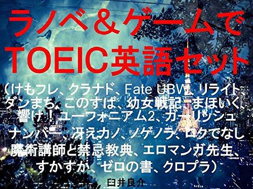Amazon com: Light novel and video game de TOEIC an ebook for