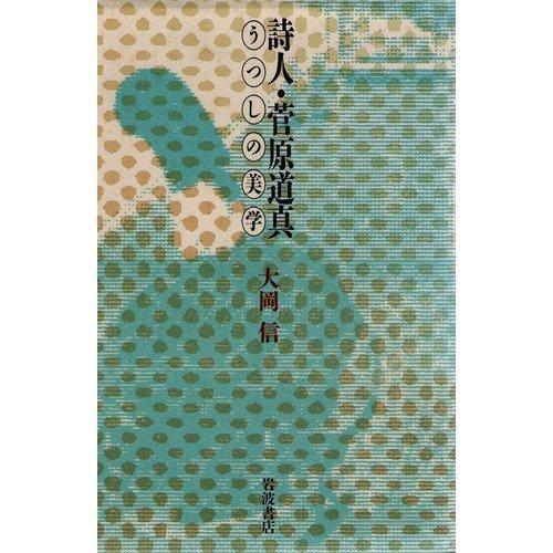 Shijin Sugawara no Michizane: Utsushi no bigaku (Japanese Edition)