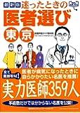 迷ったときの医者選び 東京