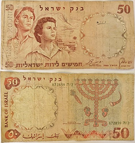 Israel 50 Lira Pound Banknote 1960 (Second Series of the Pound) Rare Vintage Money