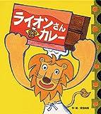 ライオンさんカレー