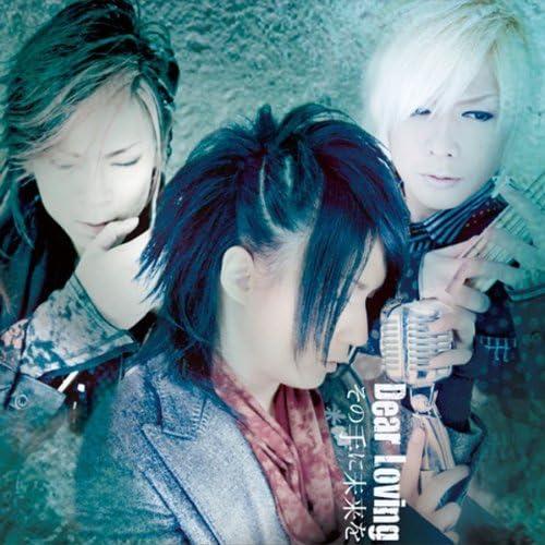 Amazon.co.jp: その手に未来を(A-Type)(DVD付): 音楽