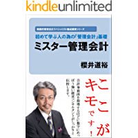 Management Accounting for Beginners: Management Accounting for Beginners Strategic Management Accounting Specialist Series (Japanese Edition)