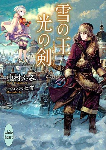 雪の王 光の剣 (講談社X文庫)