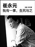 崔永元:我有一事,生死与之 (中国故事)