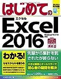 はじめてのExcel2016 (BASIC MASTER SERIES)