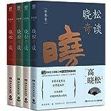 晓松奇谈(人文卷+情怀卷+世界卷等)(套装共4册)