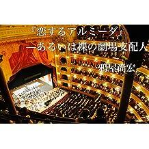 koisuruarumi-da aruihahadakanogekijousihainin (Japanese Edition)