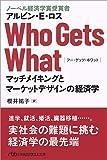 Who Gets What(フー・ゲッツ・ホワット) マッチメイキングとマーケットデザインの経済学 (日経ビジネス人文庫)