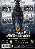 Space Battleship Yamato 2199 Odyssey of the Celestial Ark Movie - Japanese Anime / English Subtitle All Region