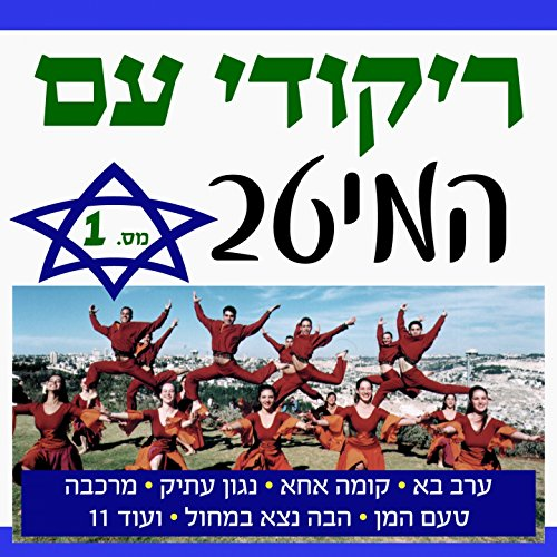 The Best Israeli Folk Dances, Vol..1 (Let's (Israeli Folk Dancing)