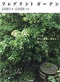 フレグラントガーデン―いつも香りの植物に包まれて暮らしたい