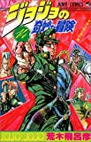 ジョジョの奇妙な冒険 14 (ジャンプコミックス)