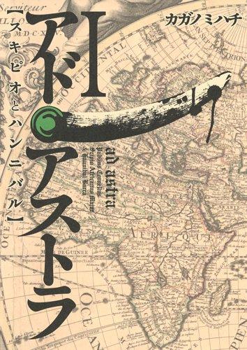 アド・アストラ 1 ─スキピオとハンニバル─ (ヤングジャンプコミックス・ウルトラ)