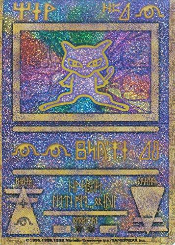 ポケモンカードゲーム(旧裏面)/プロモーションカード/超/映画「幻のポケモン ルギア爆誕」パンフレット付録 古代ミュウ(エラー表記版)