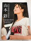 山本彩 NMB48卒業記念 公式メモリアルブック さや姉の2949日