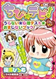 Chibi ? Devi! Not sell ? ? psychological testing spell book (Chao Happy Collection) (2011) ISBN: 4092803028 [Japanese Import]