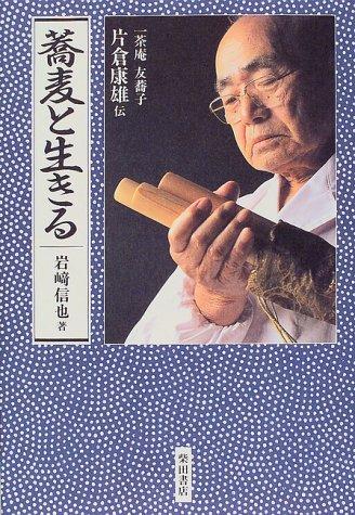 蕎麦と生きる―一茶庵 友蕎子 片倉康雄伝