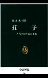荘子 古代中国の実存主義 (中公新書)